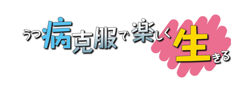 宇津井優一の鬱ブログ